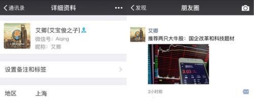 """新版""""六公子""""微信""""朋友圈""""曝光(组图)"""