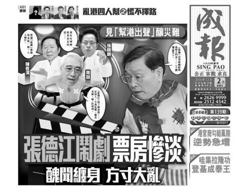 港媒:张德江慌不择路搅局 牵出江曾(图)
