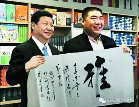 """书法家与习近平合照造假?称""""高手在民间""""(图)"""