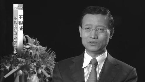 """涉令计划""""西山会"""" 人保集团总裁王银成落马(图)"""