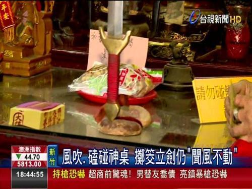"""不可思议!台湾宫庙""""立剑""""两周不倒(图)"""
