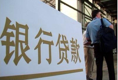 创新高:去年中国新增12.65万亿元人民币贷款(图)