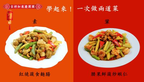 【年菜特輯03】一次煮2道菜!紅燒蔬食麵腸、腰果炒蝦仁組