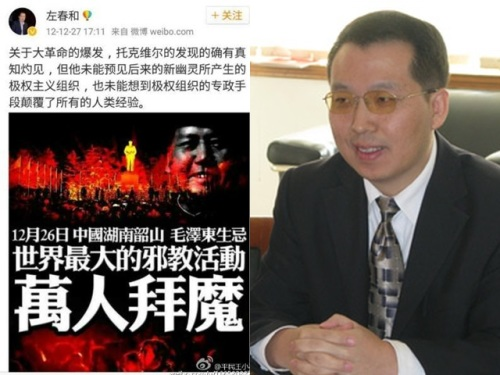 """广电副局长""""批毛""""掉官 学者分析共产党组织(组图)"""