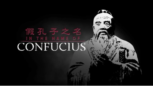 《假孔子之名》紀錄片揭示中共什麼秘密?(圖/視頻)