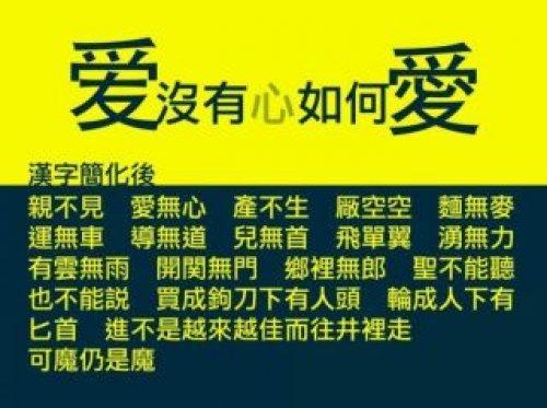 制止中共破壞傳統漢字體系的惡行