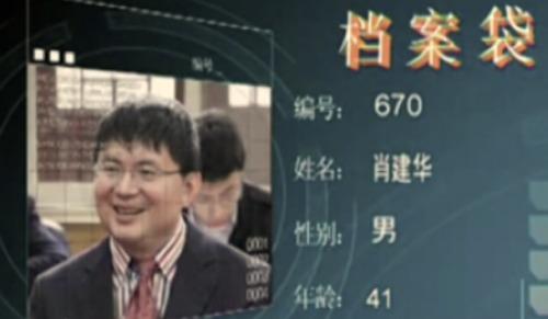 """肖建华往事 靠""""贿吃""""""""选""""上北大学生会主席(图)"""