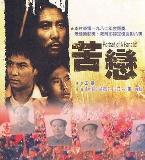 """电影《苦恋》中,电影主人公累遭政治迫害,仰天问:""""我们爱祖国,祖国您爱我们吗?"""""""