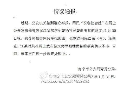 """民警遇袭身亡网友""""叫好""""被刑拘"""