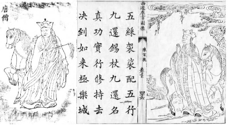 《西游记》,四大名著之一。(图片来源:维基百科)