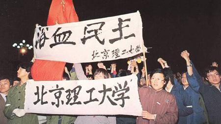 1989年<a href=http://www.secretchina.com/news/gb/tag/六四 alt= '六四' target='_blank'>六四</a>前,北京大学生打出横幅悼念胡耀邦,期盼中国实现民主。(图片来源:64memo.com)