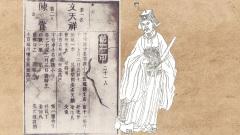 【轶飞随笔】《北征集》忆文忠烈公天祥(图)