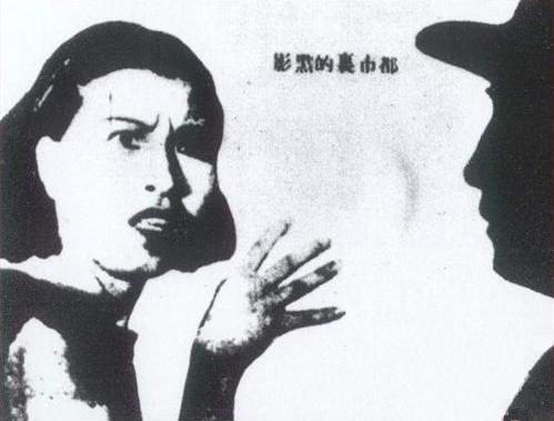 1934年的电影海报中的李云鹤(江青)。