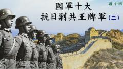 国军抗日剿共十大王牌军(二)第五军(视频)