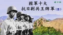 国军抗日剿共十大王牌军(三)新一军(视频)