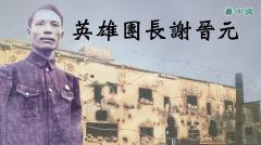 孤军守四行令人敬佩的国军团长谢晋元(图)