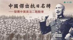 中国杰出抗日名将荣膺中美英法二战勋章(视频)