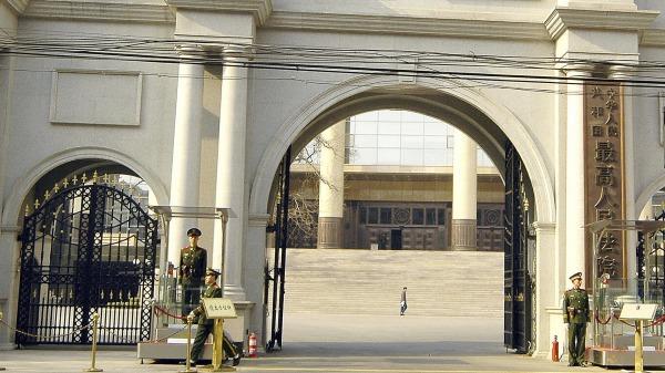 中共最高法院