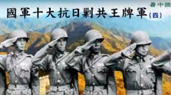 国军抗日剿共十大王牌军(四)第十八军(视频)