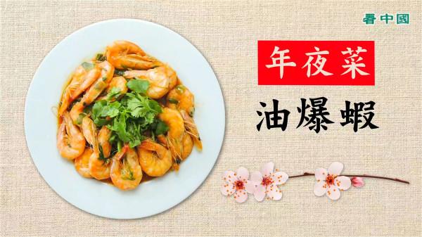 强肝护心的低脂美食 年夜菜:油爆虾(视频)