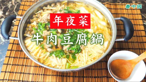 健康不上火的美食锅 年夜菜:牛肉豆腐锅(视频)