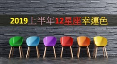 哪个颜色最讨喜2019上半年12星座幸运色(组图)