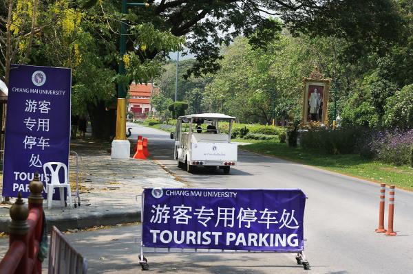 2014年4月17日,泰国清迈大学入口,有中文写的指示牌。