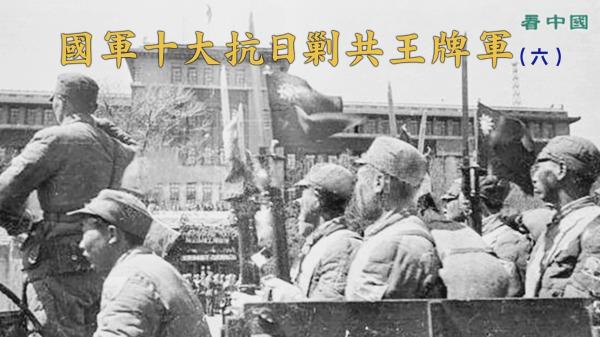 国军抗日剿共十大王牌军(六)第五十二军(视频)