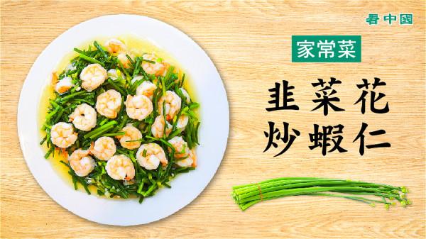 美食料理別錯過!韭菜花炒蝦仁營養又可口(視頻)
