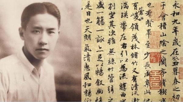 民国袁公子酷爱兰亭集序为何卖字维生(图)