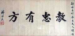 【昨夜星辰】王汉勋郑苹如(下)(组图)
