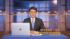 【李天笑快评】川习隔空传信息预示谈判结果(视频)