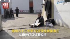 中学生拒打小报告被老师逼自杀(图)