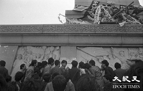 六四期间,天安门广场纪念碑上悼念胡耀邦的花圈和挽联。