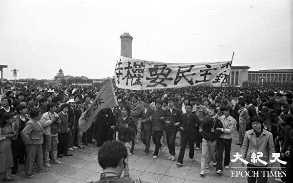 """六四期间,北京邮电大学学生打出的""""反特权、要民主""""的横幅。"""