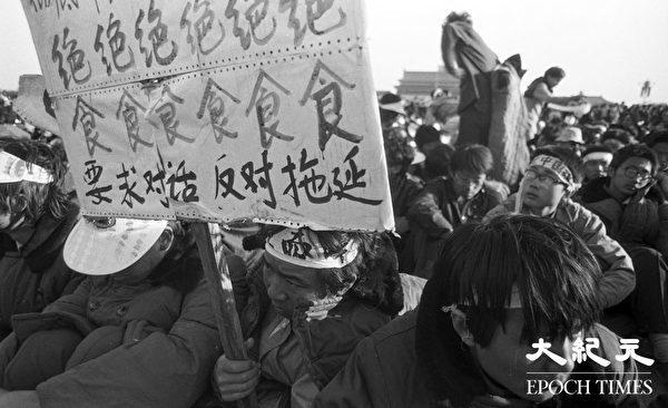 六四期间,在天安门广场上绝食请愿的学生打出要求与政府对话的标语牌。
