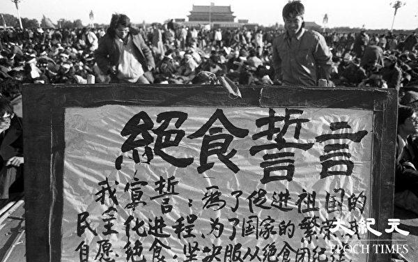 六四期间,爱国学生要求政府做出民主改革,发表的绝食请愿宣言。