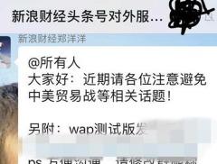网信办内部命令曝光:禁发所有贸易战新闻(组图)