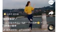 河边赤脚拍抖音中国舞蹈老师不幸溺亡(图)