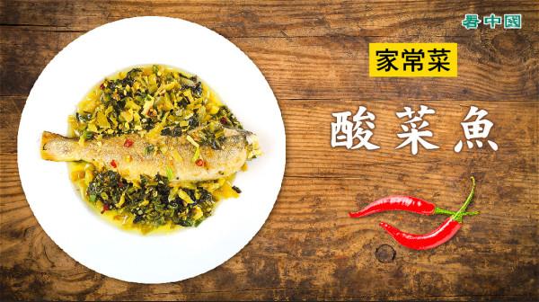夏季开胃美食 你不能错过的酸菜鱼(视频)