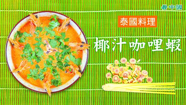夏季美食简单上手 泰国料理:椰汁咖哩虾(视频)