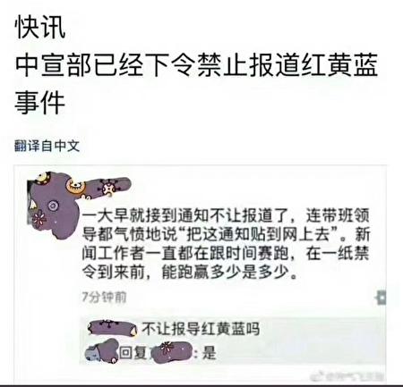 中宣部下令禁止報導紅黃藍事件