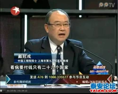 戴勀戎,中國工程院院士、上海市第九人民醫院教授。