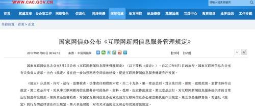 中國網信辦公布新的《網際網路新聞信息服務管理規定》。