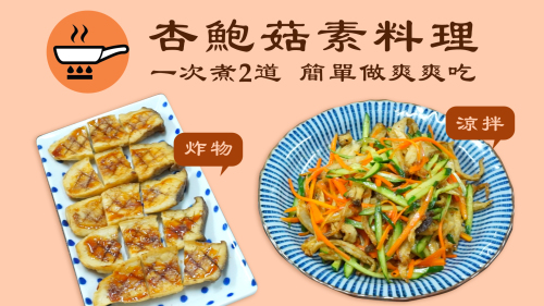 【明玉】杏鲍菇素料理 一次教你2种做法(视频)