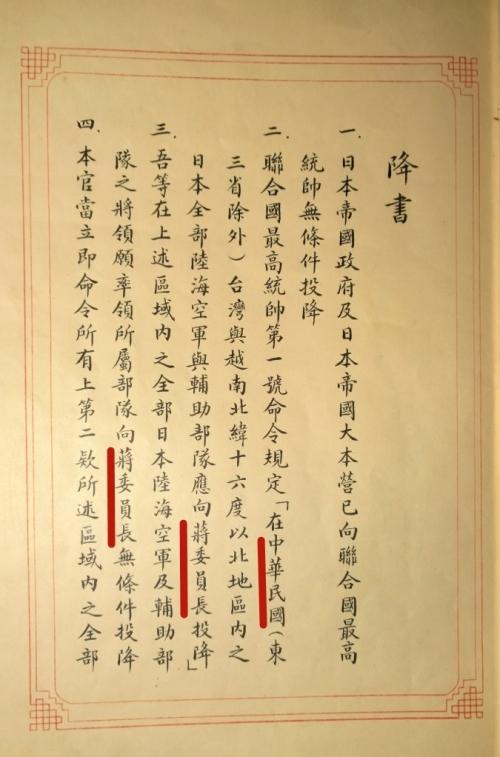 日本投降書第一頁。