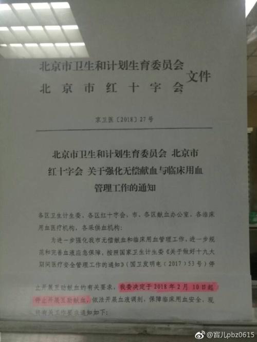 北京市卫计委出台红头文件,全面停止互助献血。