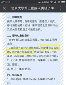 北京大学第三医院对捐精者提出要求——必须忠于中国共产党