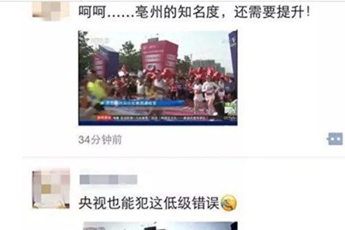 央视主播将安徽亳(bó)州读作毫(háo)州引发网友哄笑