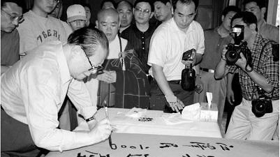 2004年7月6日,江泽民视察少林寺并题字,与释永信交往甚密。